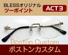 ウシジマ くん メガネ