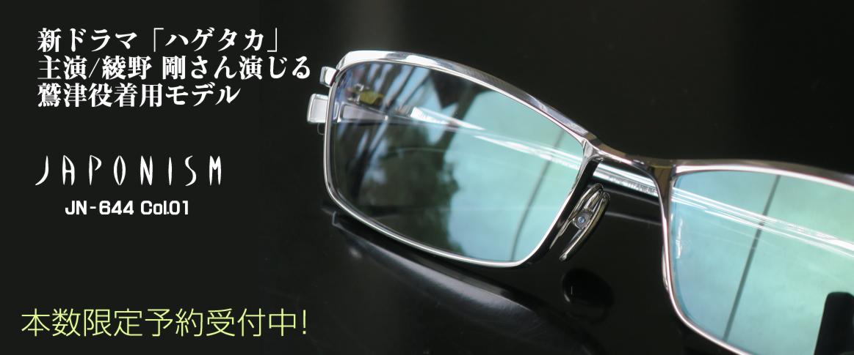 JAPONISM(ジャポニスム)JN-644 只今予約受付中