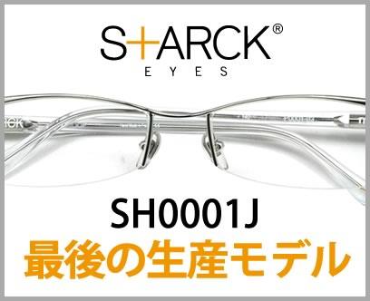 STARCKEYES SH0001J最後の生産モデル