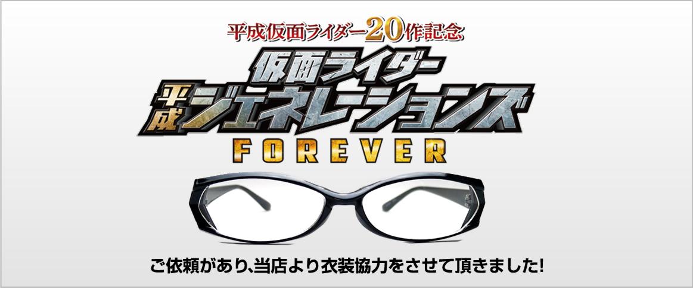 「平成仮面ライダー20作記念 仮面ライダー平成ジェネレーションズFOREVER」衣装協力させて頂きました!!