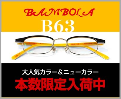 バンボーラB63大人気カラー&ニューカラー本数限定入荷中!
