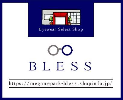 メガネパークブレスwebサイト