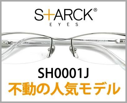 STARCKEYES SH0001J不動の人気モデル