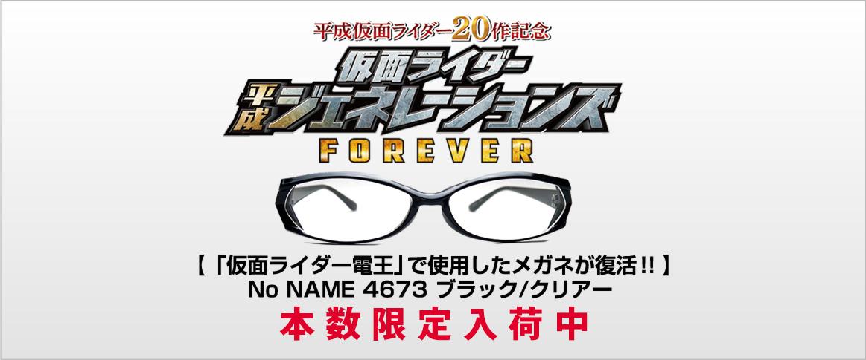 【「仮面ライダー電王」で使用したメガネが復活!!】No NAME 4673 ブラック/クリアー 只今入荷中!