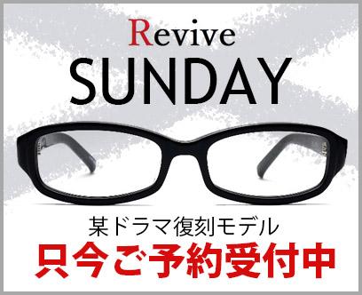 Revive SUNDAY 某ドラマ復刻モデル只今ご予約受付中
