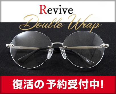 ReviveDouble Wrap(ダブルラップ)復活の予約受付中